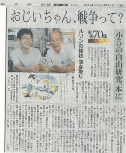 朝日新聞-1